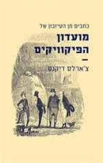 """""""Afterword."""" In Charles Dickens, The Pickwick Papers [in Hebrew]."""