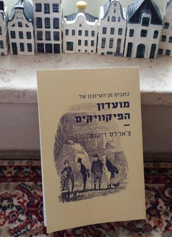 Pickwick Papers in Hebrew Translation
